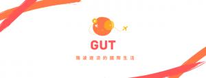 Gut:隨「波」逐流的國際生活