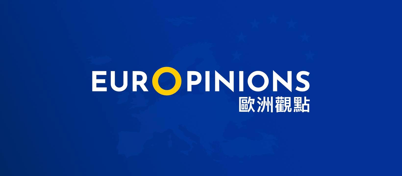 歐洲觀點-EurOpinions